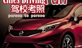 驾校考照 Cities Driving Fun