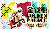 金钱柜KTV-湾区KTV Golden Palace KTV
